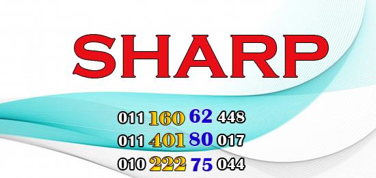 رقم خدمة عملاء شارب العربى