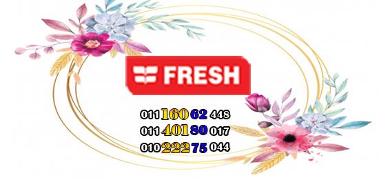 شركة فريش للتكييفات