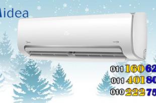 اسعار تكييف ميديا 2020 افضل اسعار تكييف ميديا Midea air conditioning